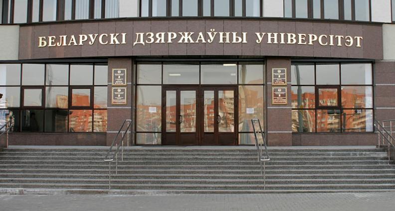 БГУ, Институт журналистики